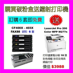 買碳粉送 HP M277n 打印機優惠