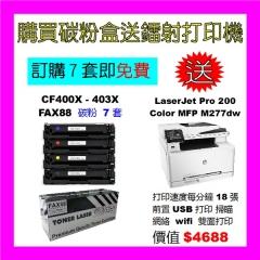買碳粉送 HP M277dw 打印機優惠