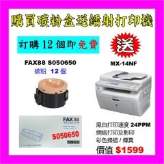 買碳粉送Epson MX14NF打印機優惠