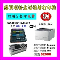 買碳粉送 Canon LBP7110Cw 打印機優惠