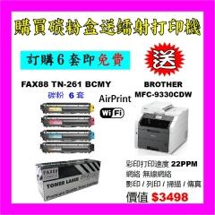 買碳粉送Brother MFC-9330CDW打印機優惠