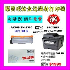 (停產請參考2750DW)買碳粉送Brother MFC-L2740DW打印機優惠