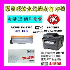 買碳粉送Brother MFC-L2715DW打印機優惠