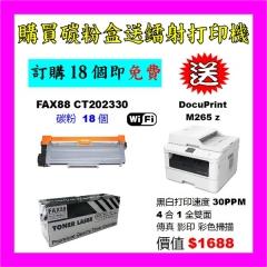 (停產請參考M285Z)買碳粉18個送 Fuji Xerox M275z 打印機優惠