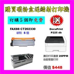 買碳粉送 Fuji Xerox P225db 打印機優惠