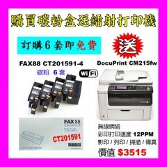 買碳粉6套送 Fuji Xerox CM215fw 打印機優惠