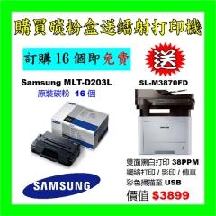 買碳粉送Samsung SL-M3870FD打印機優惠