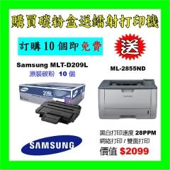買碳粉送Samsung ML-2855ND打印機優惠