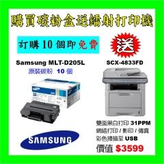 買碳粉送Samsung SCX-4833FD打印機優惠