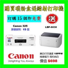 買碳粉送Canon LBP 6030打印機優惠