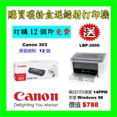 買碳粉送Canon LBP 3000打印機優惠