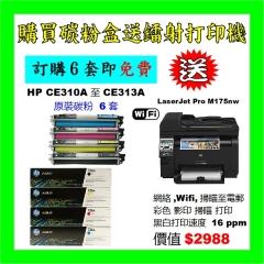 買碳粉送HP M175nw打印機優惠