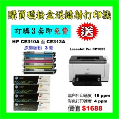 買碳粉3套送HP CP1025打印機優惠