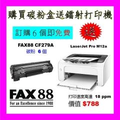 買碳粉送 HP M12a 打印機優惠 - FAX88 CF279A 碳粉 6個