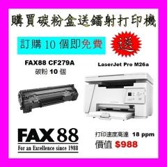 買碳粉送 HP M26a 打印機優惠 - FAX88 CF279A 碳粉 10個