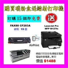 買碳粉送 HP 打印機優惠 - FAX88 CF283A 碳粉 15個 送 M127fn 打印機