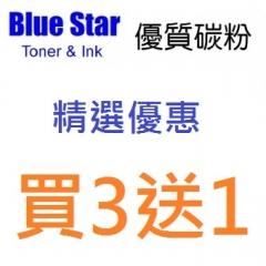 BLUE STAR代用碳粉 買3送1優惠券