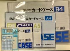 Card Case 文件硬身膠套 B4 (364mm x 257mm