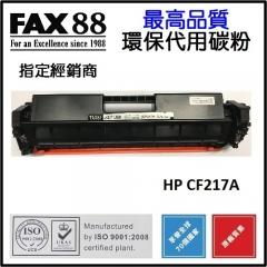 FAX88(代用)(HP) CF217A (17A)(1.6K) Laser Toner Black