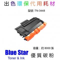 Blue Star (代用) (Brother) TN-3448 環保碳粉(8K) 24個 TN-3