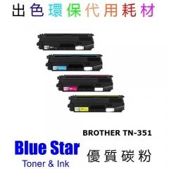 Blue Star (代用) (Brother) TN-351環保碳粉 一套四色
