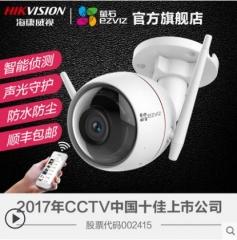 海康威視C3系列室内/室外無線網絡監控攝像頭 1080P 6mm