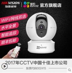 海康威視C6系列室内無線網絡監控攝像頭 720P 4mm