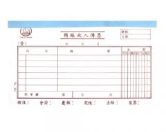 中文傳票 多個款式可供選擇 (12本/包) 303 (轉賬收入)
