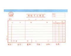中文傳票 多個款式可供選擇 (12本/包) 304 (轉賬支出)
