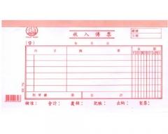 中文傳票 多個款式可供選擇 (12本/包) 305 (收入)