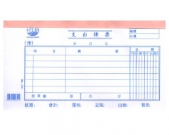 中文傳票 多個款式可供選擇 (12本/包) 306 (支出)