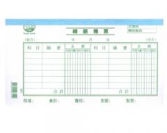 中文傳票 多個款式可供選擇 (12本/包) 307 (轉賬)