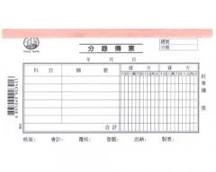 中文傳票 多個款式可供選擇 308 (分錄)