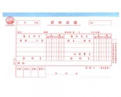 中文傳票 多個款式可供選擇 321 (薪給收據)