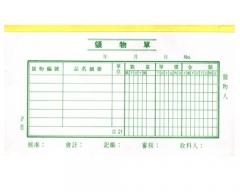 中文傳票 多個款式可供選擇 (12本/包) 323 (領物單)