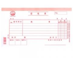 中文傳票 多個款式可供選擇 (12本/包) 324 (零用單)