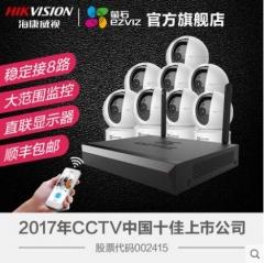 海康威視 C6C1080p+X5C 8路 無線高清監控器設備套裝 1080P 2.8mm