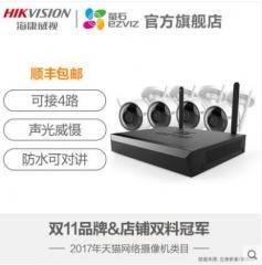 海康威視 C3W1080p+X5C 4路 無線高清監控器設備套裝 1080P 2.8mm