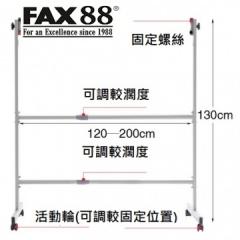 FAX88 白磁板活動腳架 4x6 呎雙捍型