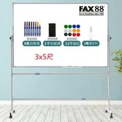 FAX88 鋁邊磁性白板+白板架套裝 3x5尺 90x150cm