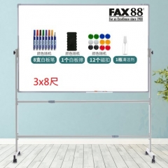 FAX88 鋁邊磁性白板+白板架套裝 3x8尺 90x240cm