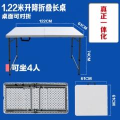 塑膠長枱 工作枱 摺枱 122x60x74cm可折叠