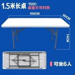 塑膠長枱 工作枱 摺枱 150x60x74cm
