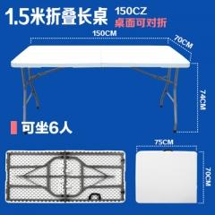 塑膠長枱 工作枱 摺枱 152x70x74cm可折叠