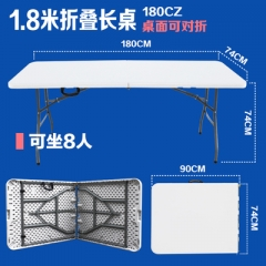 塑膠長枱 工作枱 摺枱 183x74x74cm可折叠