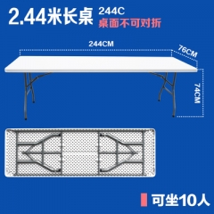 塑膠長枱 工作枱 摺枱 244x76x74cm可折叠