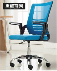 FAX88 SOHO辦公椅/電腦椅 黑框藍布