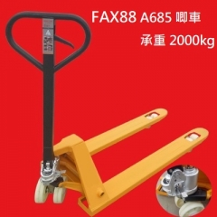 FAX88 唧車 A685系列 呎吋:685 x 1200mm 2000kg