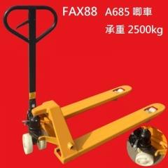 FAX88 唧車 A685系列 呎吋:685 x 1200mm 2500kg