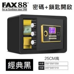 FAX88 專業夾萬 典雅系列 經典黑 #114366